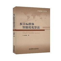 多目標群體智能優化算法 謝承旺 9787568285124 【台灣高教簡體書】