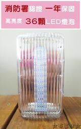 ☆【苟富坊】LED 36燈緊急照明燈★ 消防署認證~原廠保固一年 台灣製造!!品質保證~