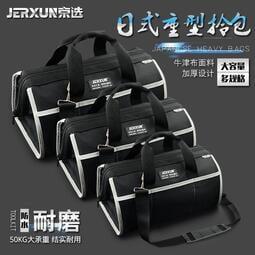 京選加厚工具包單肩斜跨拎包電工帆布包家用多功能維修手提工具袋