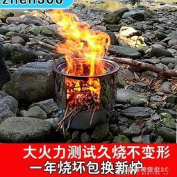 柴火爐子戶外野炊爐具便攜爐灶爐野營爐防風野營用品野外爐具 酷斯特數位  露天拍賣