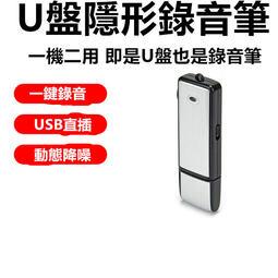 一鍵錄音 U盤隱藏式錄音筆 一機二用 即是U盤 也是錄音筆 智能降噪 竊聽器 密錄器  錄音隨身碟 USB 錄音筆