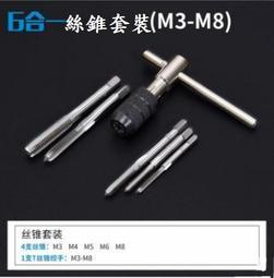 【螺絲專賣】M3~6手用絲錐夾頭絞手+絲攻 可調式絲攻扳手6件組