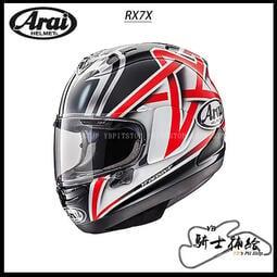 ⚠YB騎士補給⚠ ARAI RX-7X NAKANO 限量版 五芒星 中野真矢 全罩 安全帽 RX7X SNELL