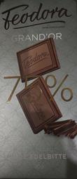 德國Feodora黑巧克力 賭神巧克力 巧克力禮盒75% 85%(80g)