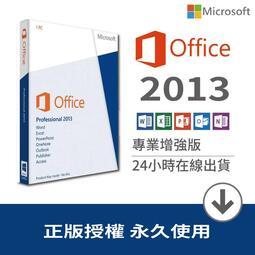 🟢在線中【Office 2013專業增強版】【5分鐘內極速出貨】 Win10 7 8.1可使用 word excel